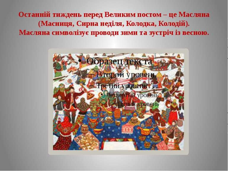 Останній тиждень перед Великим постом – це Масляна (Масниця, Сирна неділя, Ко...