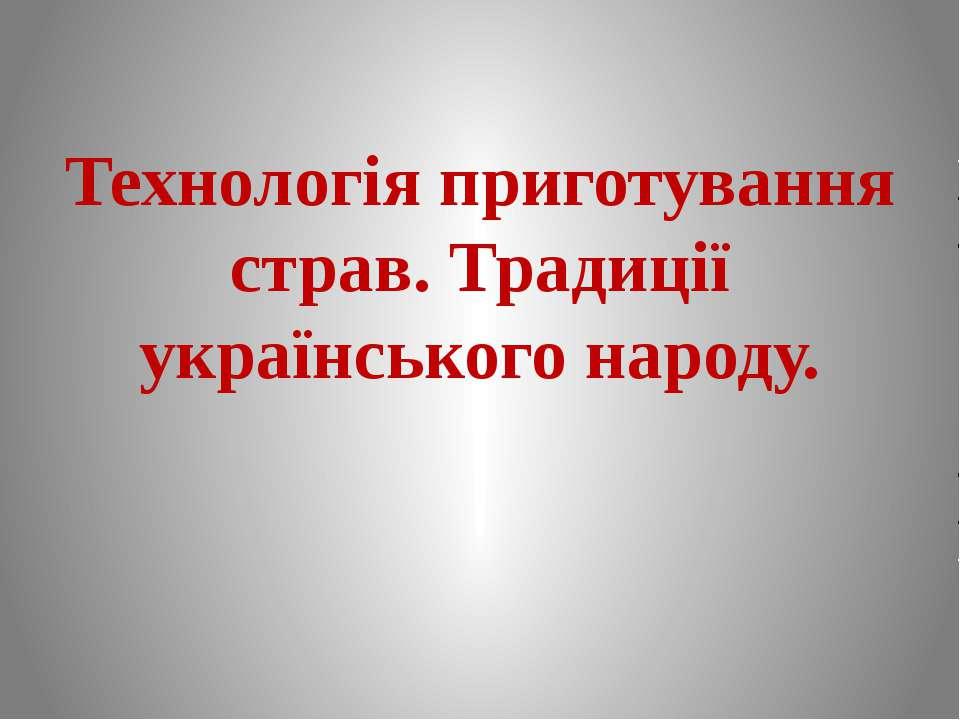 Технологія приготування страв. Традиції українського народу.