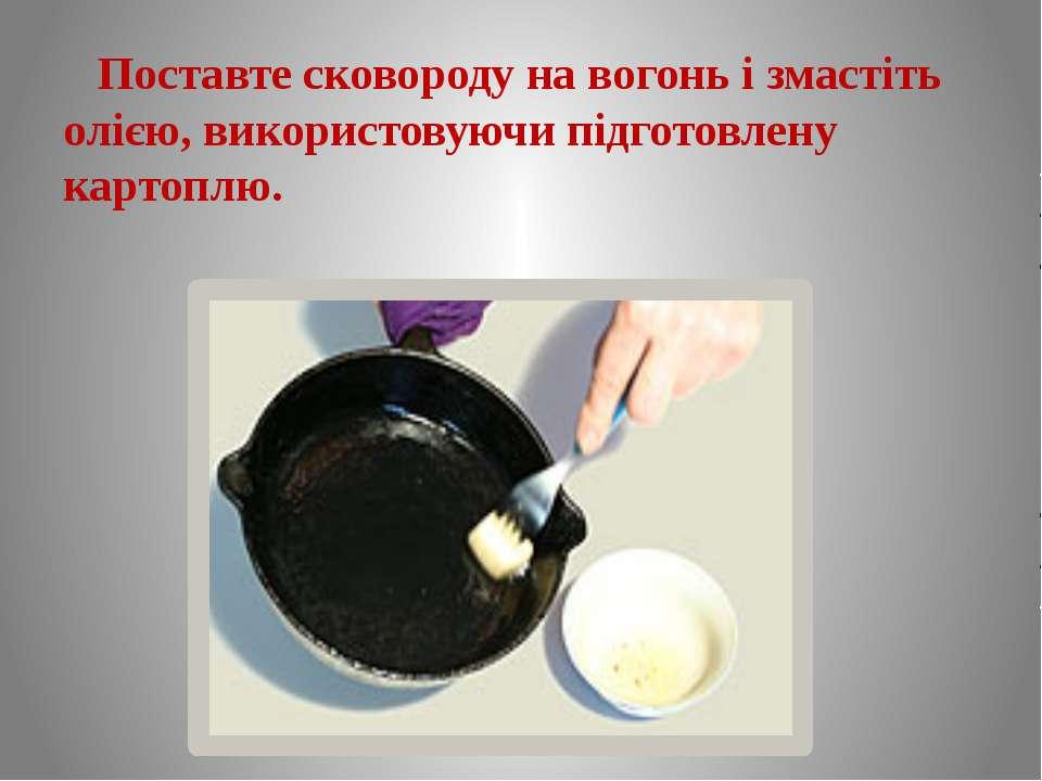 Поставте сковороду на вогонь і змастіть олією, використовуючи підготовлену ка...