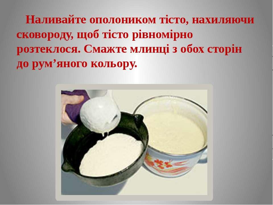 Наливайте ополоником тісто, нахиляючи сковороду, щоб тісто рівномірно розтекл...