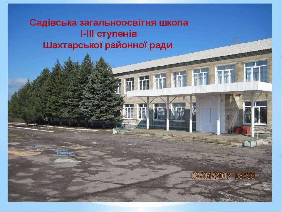Садівська загальноосвітня школа І-ІІІ ступенів Шахтарської районної ради