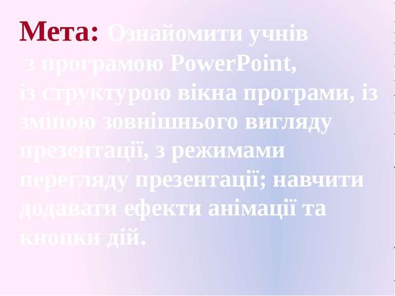 Мета: Ознайомити учнів з програмою PowerPoint, із структурою вікна програми, ...