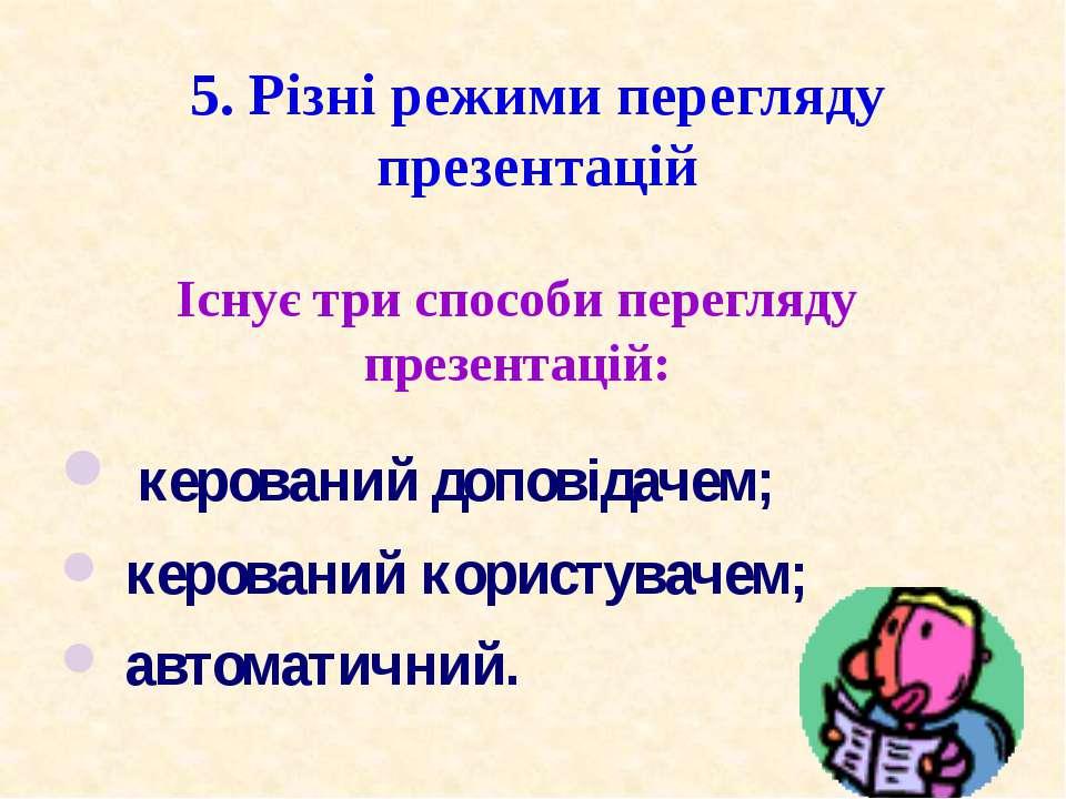 керований доповідачем; керований користувачем; автоматичний. 5. Різні режими ...
