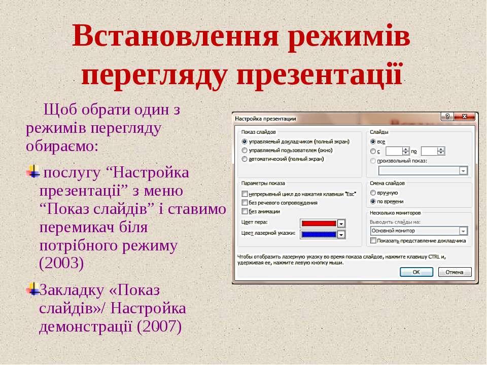 Встановлення режимів перегляду презентації Щоб обрати один з режимів перегляд...