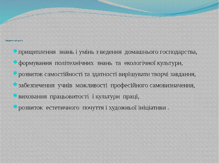 Завдання предмета: прищеплення знань і умінь з ведення домашнього господарств...