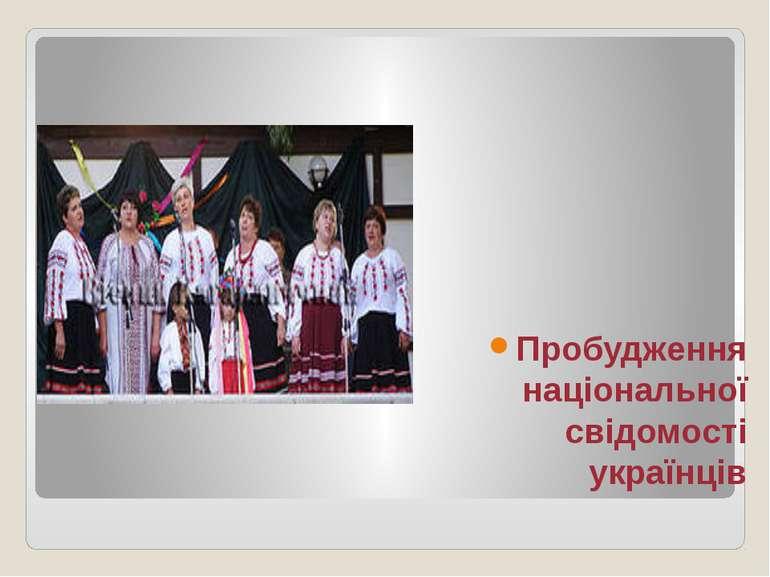Пробудження національної свідомості українців