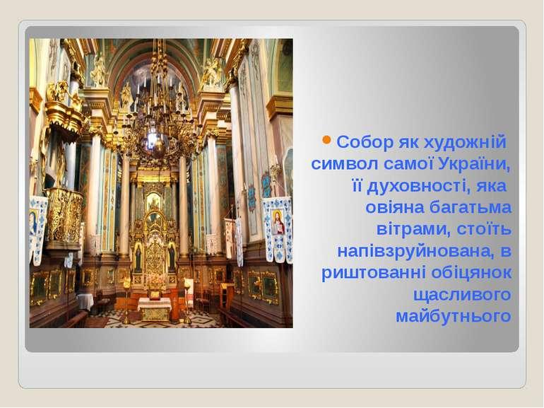Собор як художній символ самої України, її духовності, яка овіяна багатьма ві...