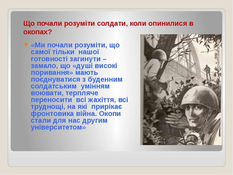 Що почали розуміти солдати, коли опинилися в окопах? «Ми почали розуміти, що ...