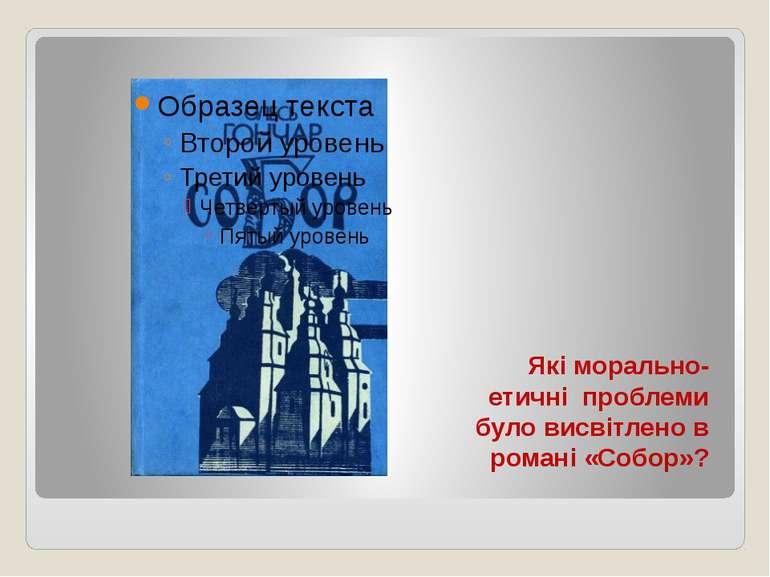 Які морально-етичні проблеми було висвітлено в романі «Собор»?