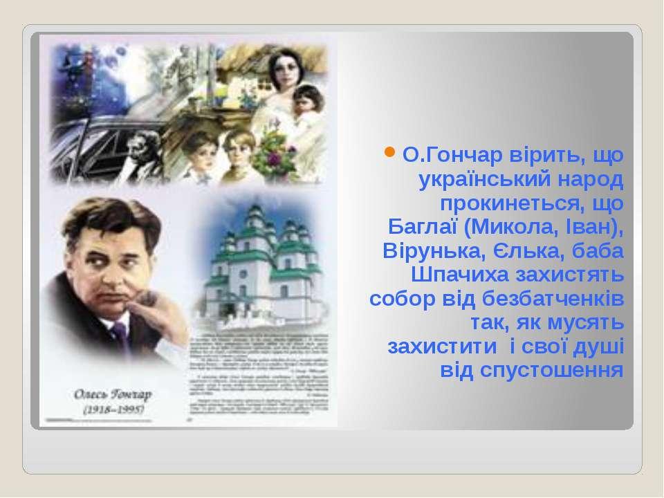 О.Гончар вірить, що український народ прокинеться, що Баглаї (Микола, Іван), ...