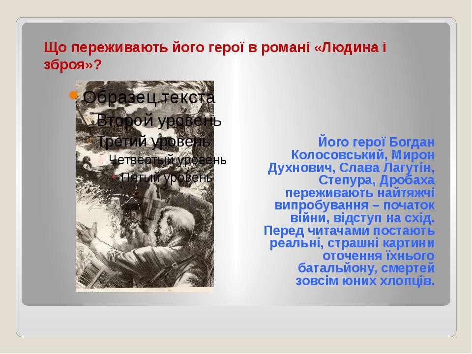 Що переживають його герої в романі «Людина і зброя»? Його герої Богдан Колосо...
