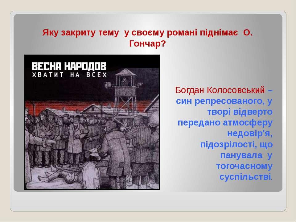 Яку закриту тему у своєму романі піднімає О. Гончар? Богдан Колосовський – си...