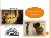 XIX століття… Квіллінг стає дорогою розвагою для придворних дам