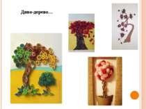 Диво-дерево…