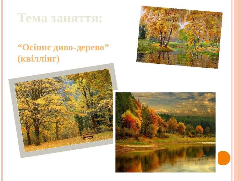 """Тема заняття: """"Осіннє диво-дерево"""" (квіллінг)"""