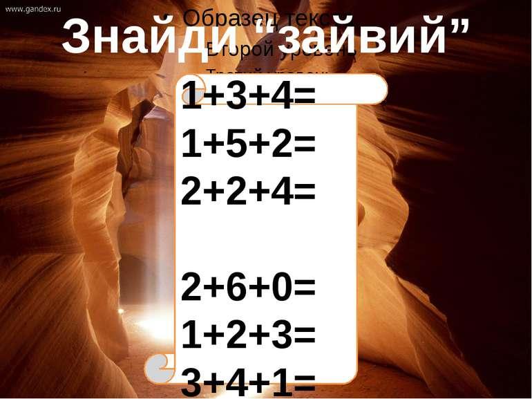 """Знайди """"зайвий"""" 1+3+4= 1+5+2= 2+2+4= 2+6+0= 1+2+3= 3+4+1="""