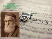 ЄВСЕВІЙ МАНДИЧЕВСЬКИЙ (1857-1929) Є.Мандичевський – автор 11-ти українських х...