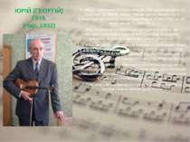 ЮРІЙ (ГЕОРГІЙ) ГІНА (Нар. 1932) В 1980 р. присвоєно почесне звання «Заслужено...