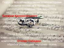 Поруч із всесвітньовідомими композиторами Буковини постає ім'я професійного у...