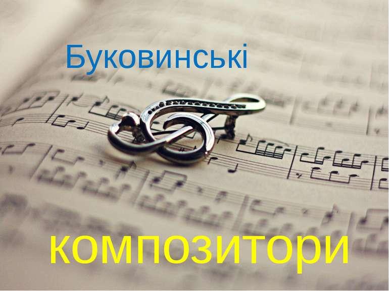 Буковинські композитори