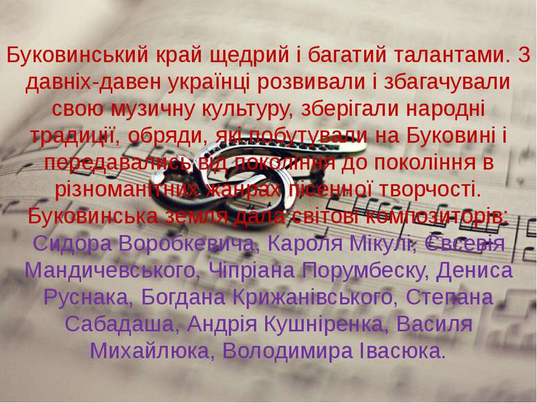 Буковинський край щедрий і багатий талантами. З давніх-давен українці розвива...