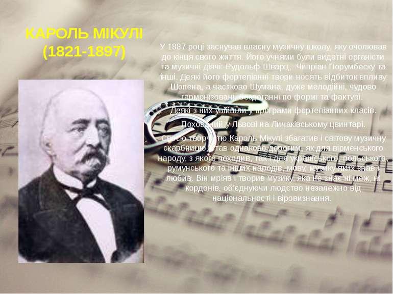 КАРОЛЬ МІКУЛІ (1821-1897) У 1887 році заснував власну музичну школу, яку очол...