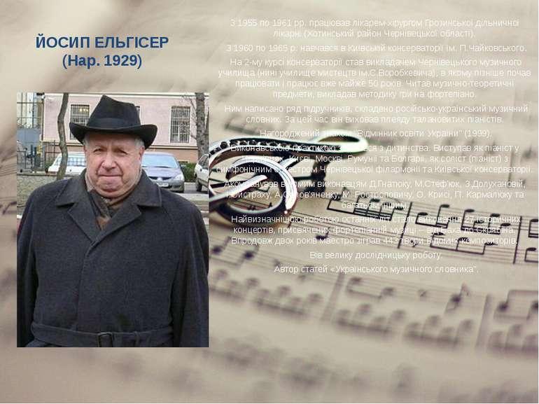 ЙОСИП ЕЛЬГІСЕР (Нар. 1929) З 1955 по 1961 рр. працював лікарем-хірургом Гро...
