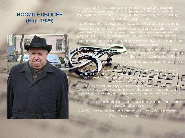 ЙОСИП ЕЛЬГІСЕР (Нар. 1929) Захопленням маестро став пошук імен несправедлив...