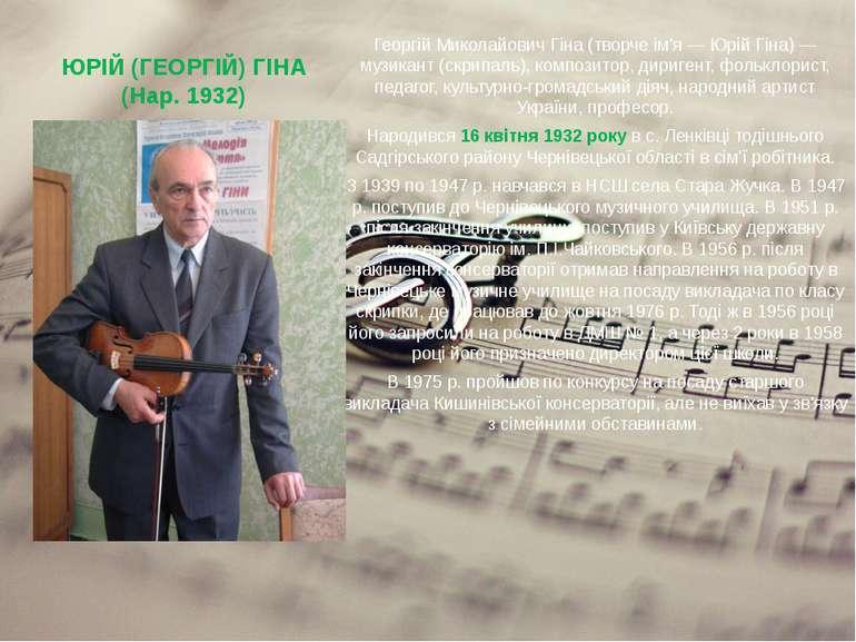 ЮРІЙ (ГЕОРГІЙ) ГІНА (Нар. 1932) Георгій Миколайович Гіна (творче ім'я — Юрі...