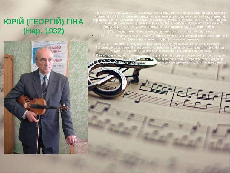 ЮРІЙ (ГЕОРГІЙ) ГІНА (Нар. 1932) З 1975 р. працює за сумісництвом художнім кер...