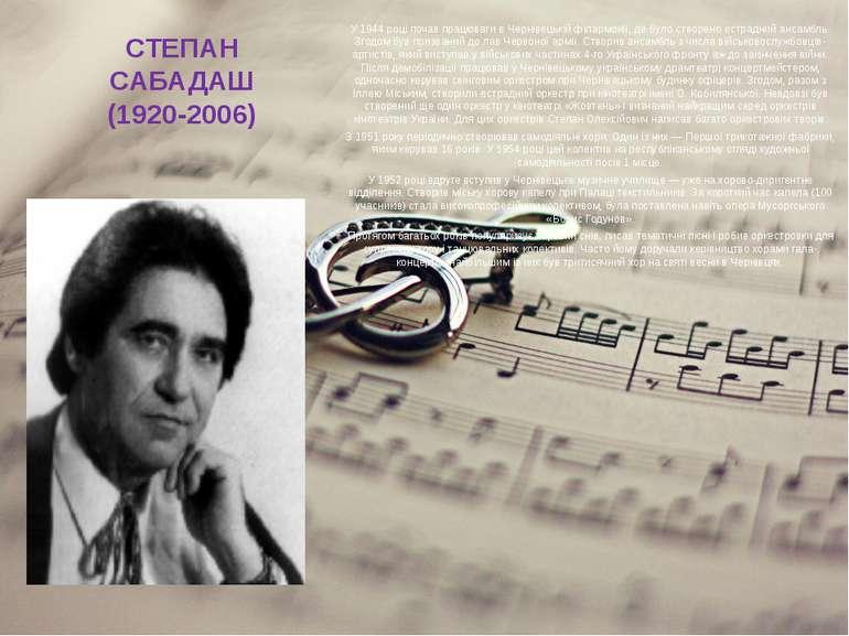 СТЕПАН САБАДАШ (1920-2006) У 1944 році почав працювати в Чернівецькій філармо...