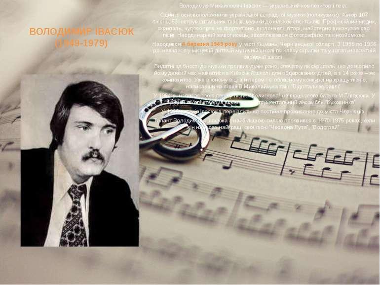 ВОЛОДИМИР ІВАСЮК (1949-1979) Володимир Михайлович Івасюк — український композ...