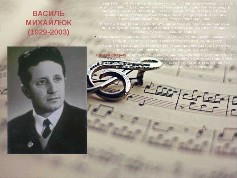 ВАСИЛЬ МИХАЙЛЮК (1929-2003) 5 травня 1965 року В. Михайлюк і М. Юрійчук напис...