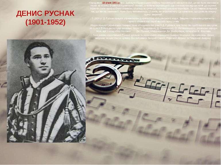 ДЕНИС РУСНАК (1901-1952) Народився 19 січня 1901 р. в с. Дубівцях Кіцманськог...