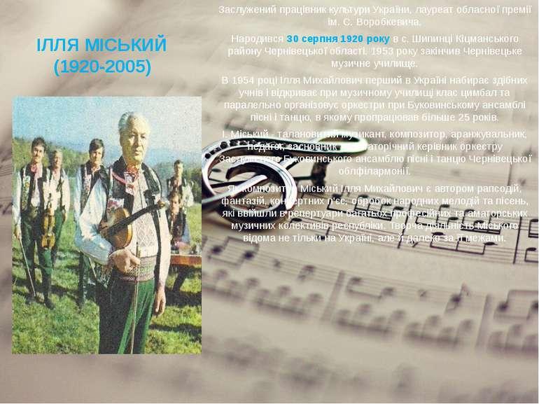 ІЛЛЯ МІСЬКИЙ (1920-2005) Заслужений працівник культури України, лауреат облас...