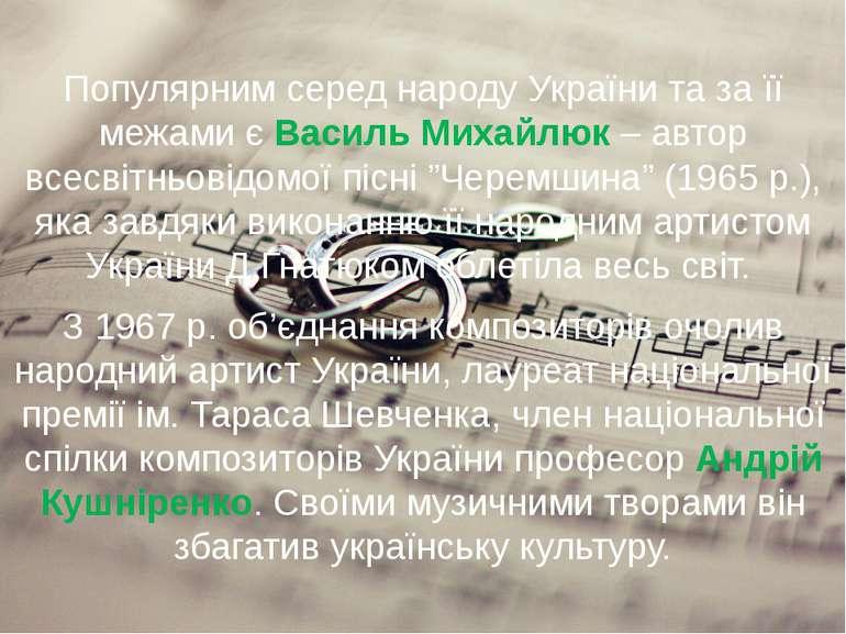 Популярним серед народу України та за її межами є Василь Михайлюк – автор все...