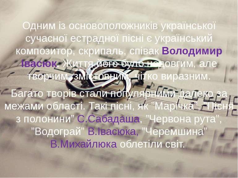 Одним із основоположників української сучасної естрадної пісні є український ...