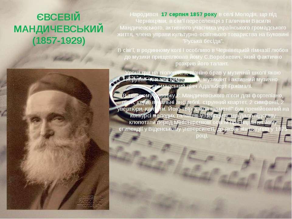 ЄВСЕВІЙ МАНДИЧЕВСЬКИЙ (1857-1929) Народився 17 серпня 1857 року в селі Молоді...