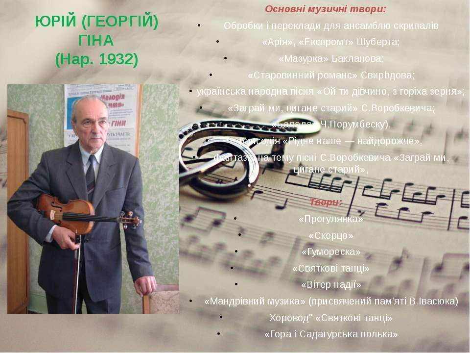 ЮРІЙ (ГЕОРГІЙ) ГІНА (Нар. 1932) Основні музичні твори: Обробки і переклади д...