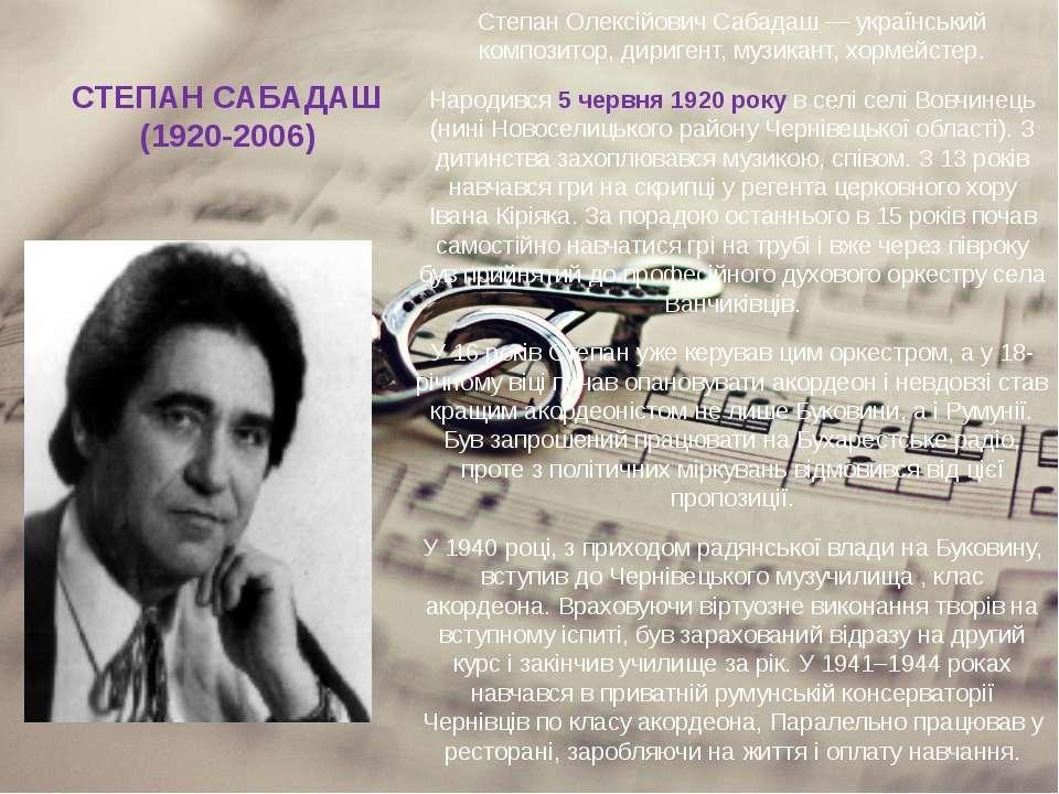 СТЕПАН САБАДАШ (1920-2006) Степан Олексійович Сабадаш — український композито...
