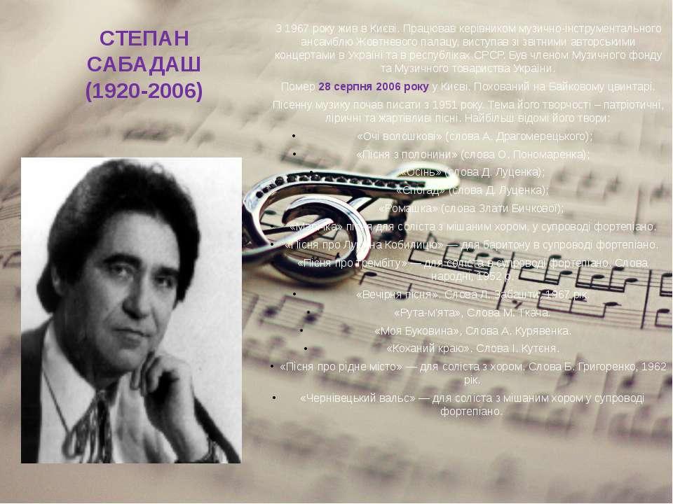 СТЕПАН САБАДАШ (1920-2006) З 1967 року жив в Києві. Працював керівником музич...