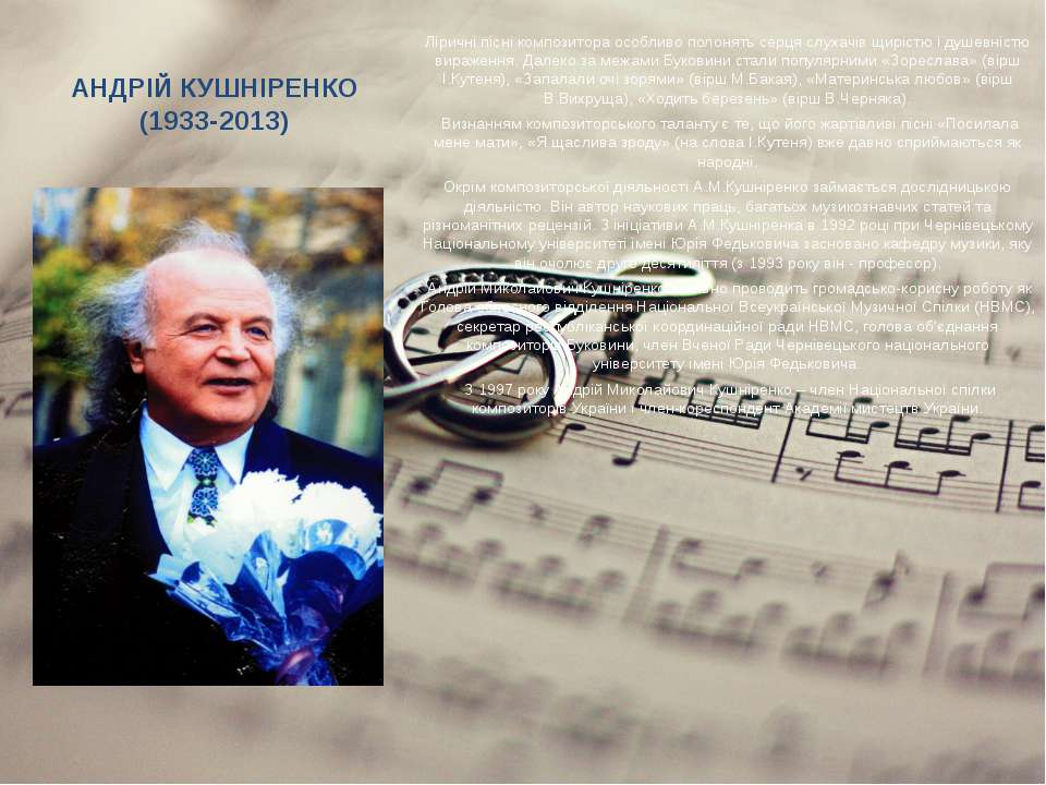 АНДРІЙ КУШНІРЕНКО (1933-2013) Ліричні пісні композитора особливо полонять сер...