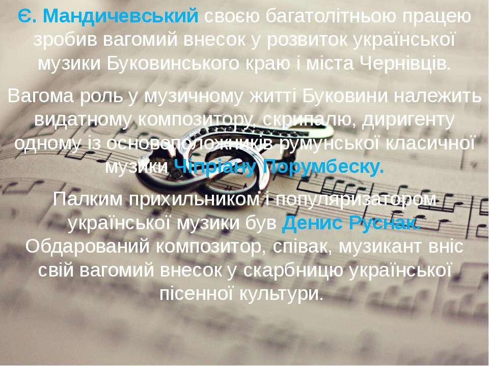 Є. Мандичевський своєю багатолітньою працею зробив вагомий внесок у розвиток ...