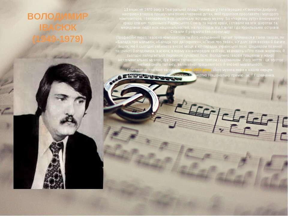 ВОЛОДИМИР ІВАСЮК (1949-1979) 13 вересня 1970 року з Театральної площі Чернівц...
