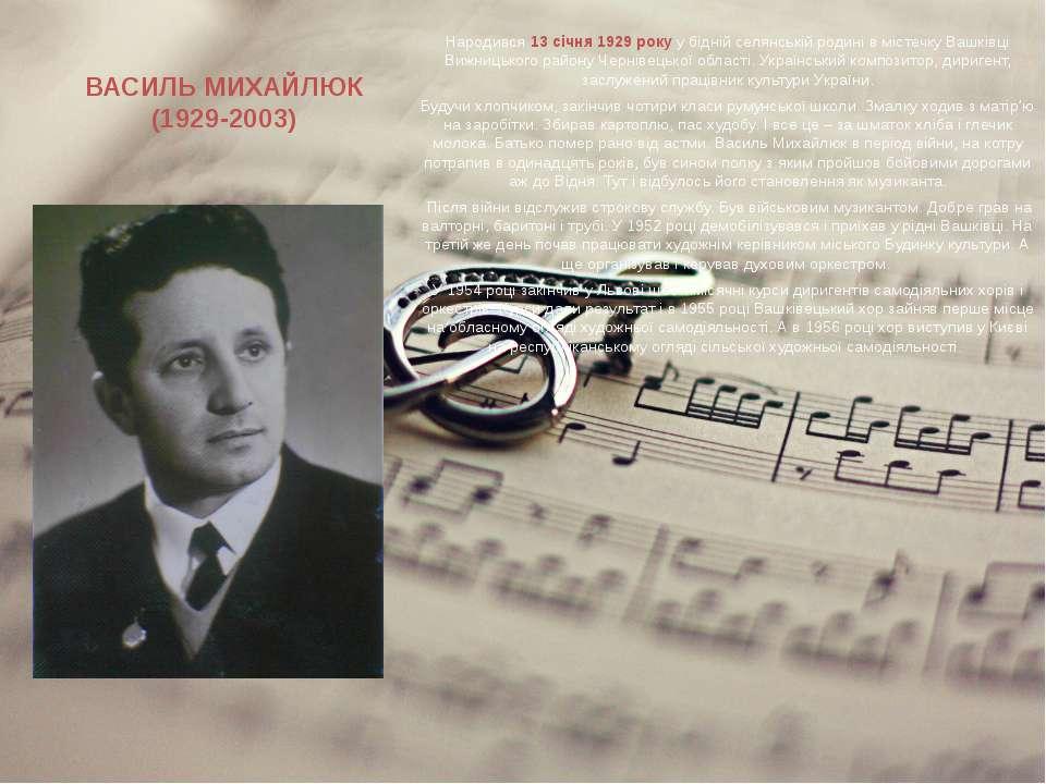 ВАСИЛЬ МИХАЙЛЮК (1929-2003) Народився 13 січня 1929 року у бідній селянській ...