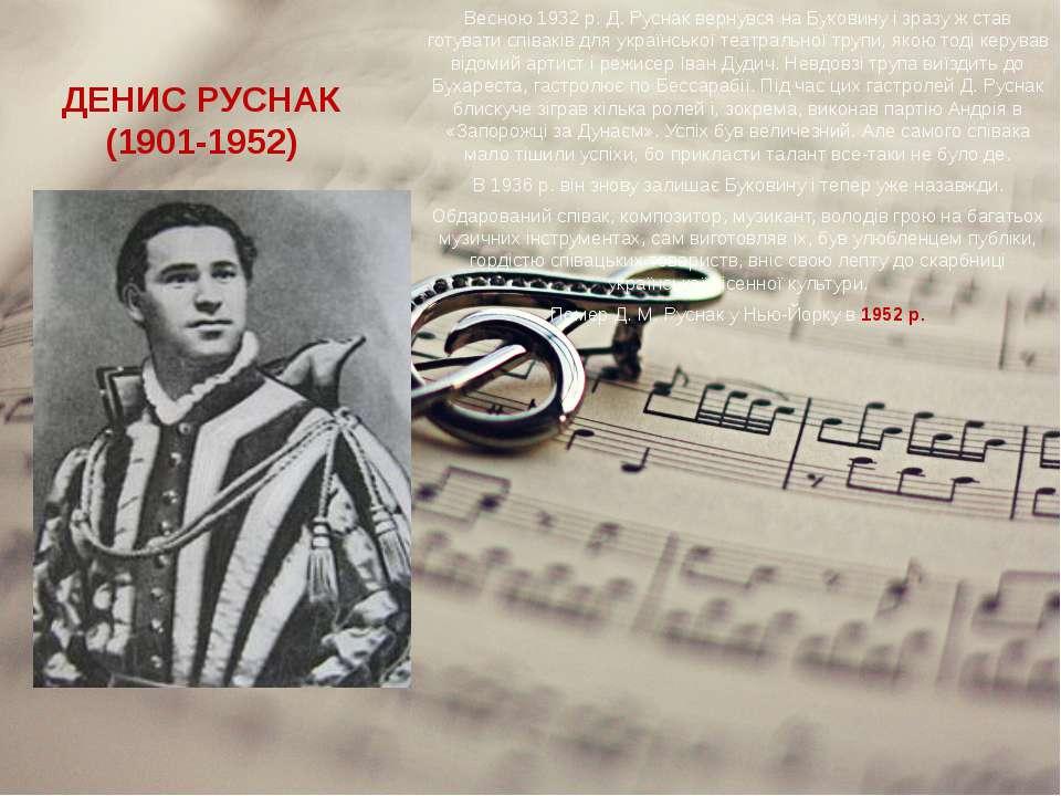 ДЕНИС РУСНАК (1901-1952) Весною 1932 р. Д. Руснак вернувся на Буковину і зраз...