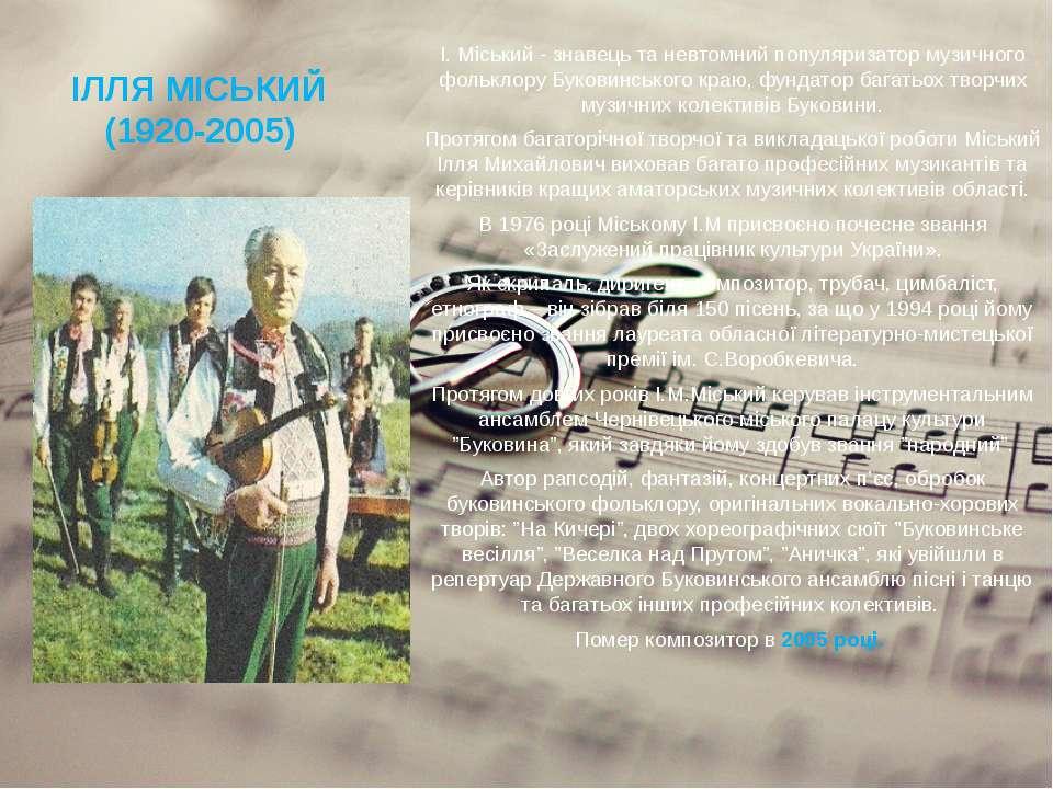 ІЛЛЯ МІСЬКИЙ (1920-2005) І. Міський - знавець та невтомний популяризатор музи...