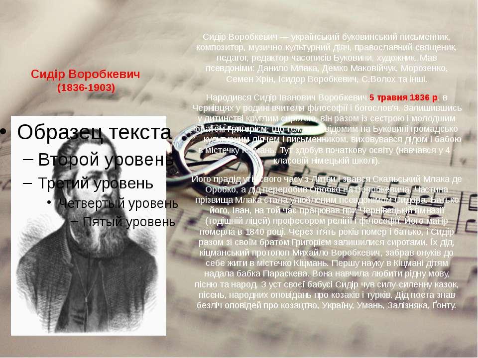 Сидір Воробкевич (1836-1903) Сидір Воробкевич — український буковинський пись...