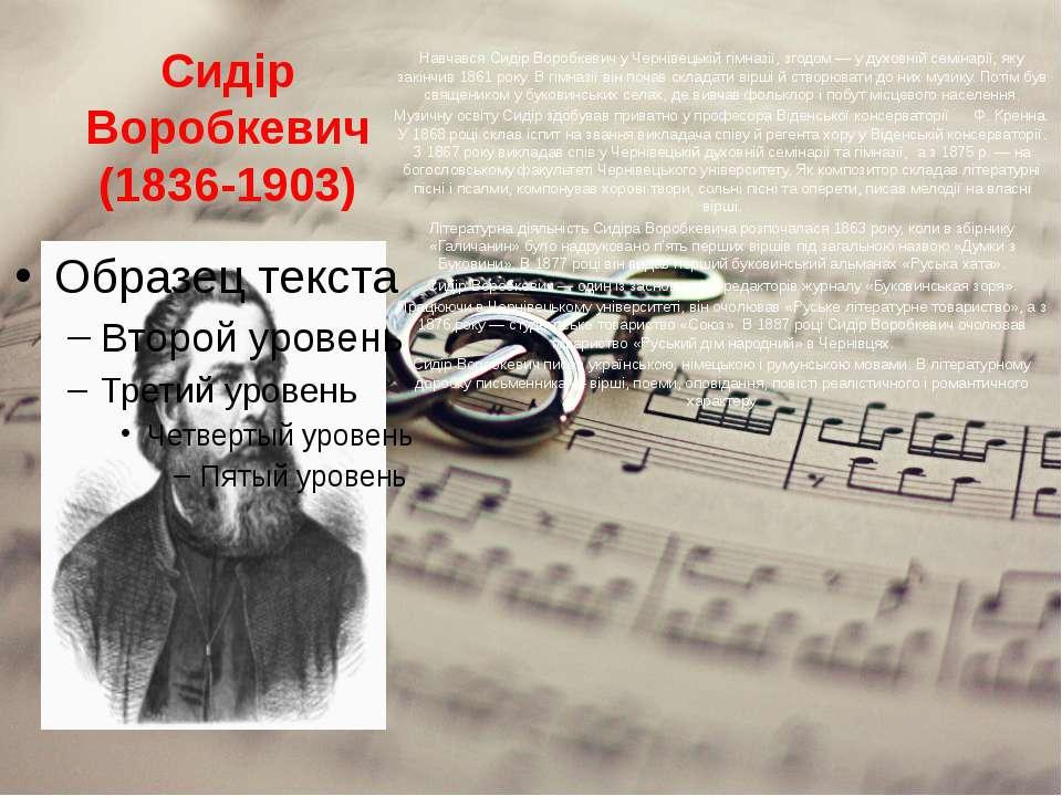 Сидір Воробкевич (1836-1903) Навчався Сидір Воробкевич у Чернівецькій гімназі...
