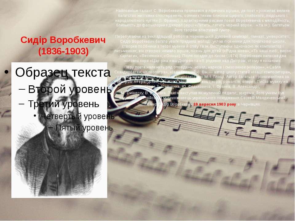 Сидір Воробкевич (1836-1903) Найповніше талант С. Воробкевича проявився в лір...